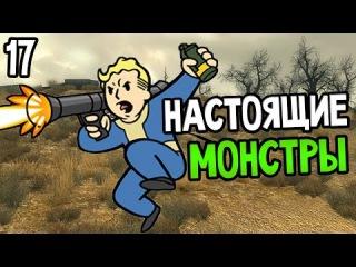 Fallout 3 Прохождение На Русском 17 — НАСТОЯЩИЕ МОНСТРЫ