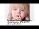 Лучший сайт бесплатных объявлений bazare.ru