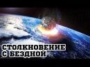 Столкновение с бездной 1998 Deep Impact Трейлер Trailer