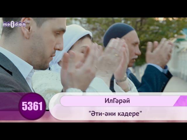 ИлГэрэй (Ильназ Гараев) - Эти-эни кадере   HD 1080p