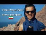 Hiking on Hormuz island (Iran) / Поход по острову Ормуз (Хормуз, Иран)