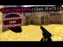 Как стрелять и играть с Glock 18 (Глоком) в CS 1 6