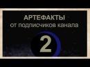 Артефакты от подписчиков канала 2