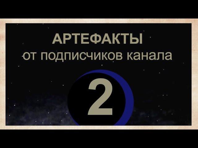 Артефакты от подписчиков канала - 2