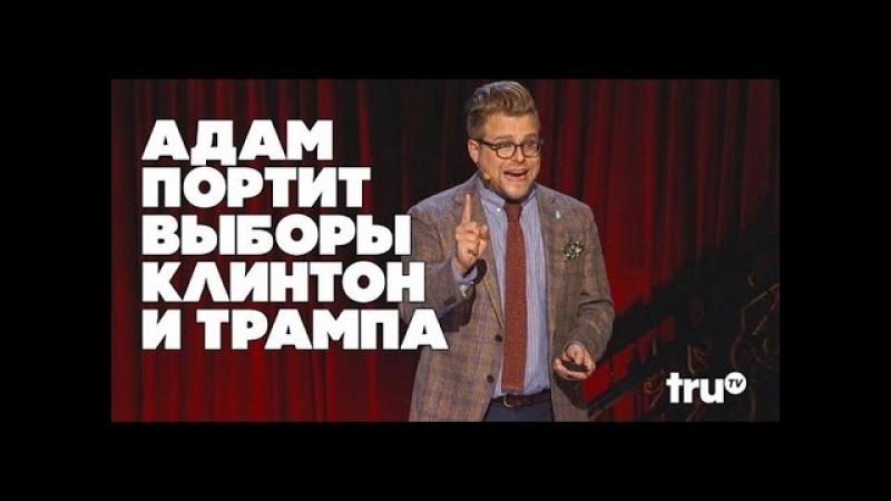 Адам портит все - Про Трампа
