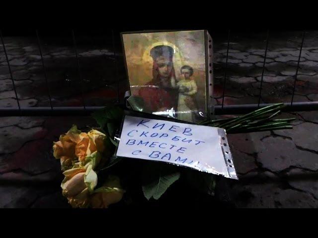 Киев скорбит вместе с Вами! Киевляне несут цветы к посольству России после терак...