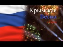 Крымская Весна 2014 (Денис майданов - Я поднимаю свой флаг)