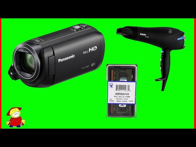 Видеокамера Panasonic V380 фен BBK BHD3200i и модуль памяти Kingston DDR3L 4GB с