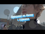 Прогулка по Киеву + стрижка