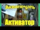 Активатор для аквапечати за 100 рублей