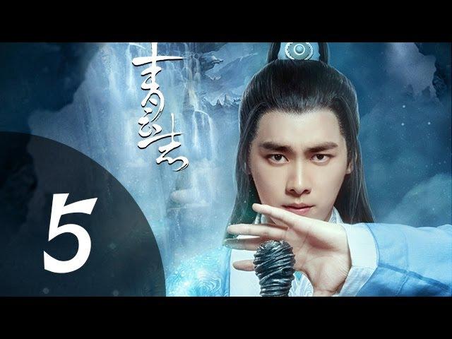 青云志 第5集(李易峰、赵丽颖、杨紫领衔主演)| 诛仙青云志