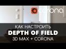 Depth of Field - Глубина резкости в Corona 3D Max Видео уроки на русском для начинающих