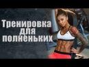 Маргарита Бойко Тренировка для полненьких или же для девушек с объемным верхом