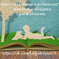 Арина Книгина