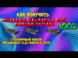 Как получить (сувенирный набор) DreamHack Cluj-Napoca 2015 Souvenir Package 100%