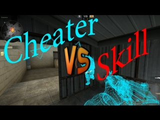 GG HG I Сheater vs Skill ep. 1 I Шар крутится вертится