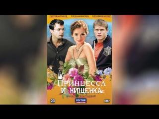 Принцесса и нищенка (2009) |