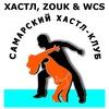 Самарский Хастл-Клуб. Социальные танцы. Самара.