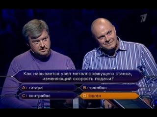 Кто хочет стать миллионером? (17.09.2011). (Валдис Пельш и Алексей Кортнев)