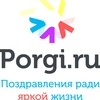 porgi.ru - поздравления и сценарии!