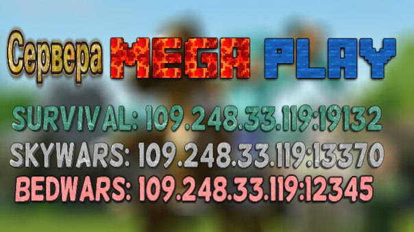 Сервера Mega Play