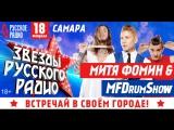 «Звезды Русского Радио» - Митя Фомин