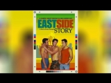 Истсайдская история (2006) | East Side Story