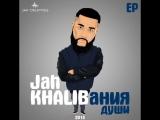 Jah Khalib х Кравц - Do It (2015)