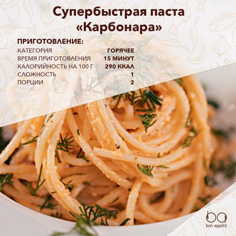 Рецепт спагетти карбонара рецепт пошагово