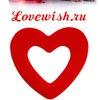Бесплатные знакомства на LOVEWISH.RU