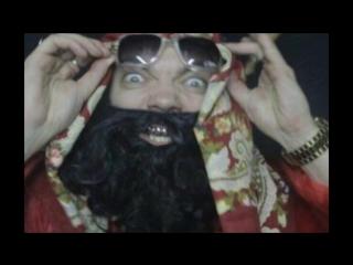 Бородатый зашквар