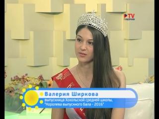Утро вместе c Королевой Выпускного бала; ТНТ