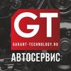 "Автосервис ""Гарант-Технология"" Уфа"