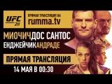 UFC 211 - Прямая трансляция в 00:30