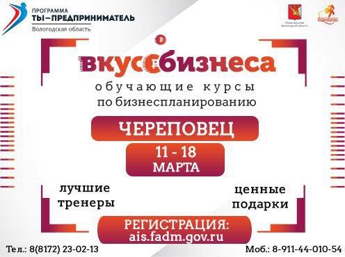 Курсы «Вкус бизнеса» теперь в Череповце  Пришло время провести курсы