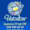 Uniontour | Туристическое агентство Харьков