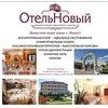 """Ресторанно-гостиничный комплекс """"Отель Новый"""""""