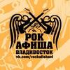 РОК-АФИША - Владивосток