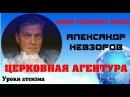 Церковная агентура и тайна исповеди Александр Невзоров Уроки атеизма