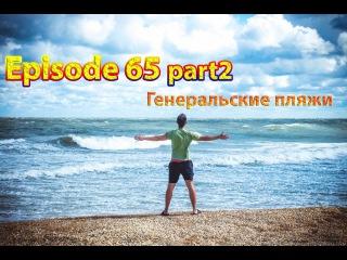 TWM_Episode 65_Генеральские пляжи(13-14.08.16)_часть2