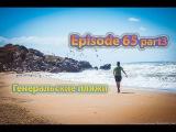 TWM_Episode 65_Генеральские пляжи(14.08.16)_часть3