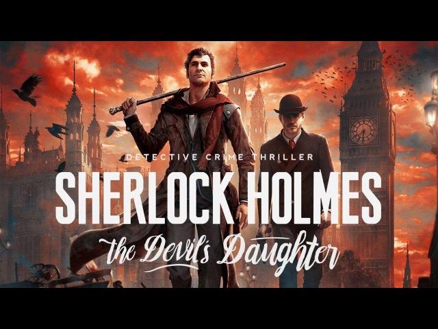 Поиграем-ка в Sherlock Holmes: The Devil's Daughter1 - Слежка