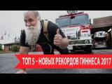 ТОП 5 – НОВЫХ РЕКОРДОВ ГИННЕСА 2017 (Часть 2)