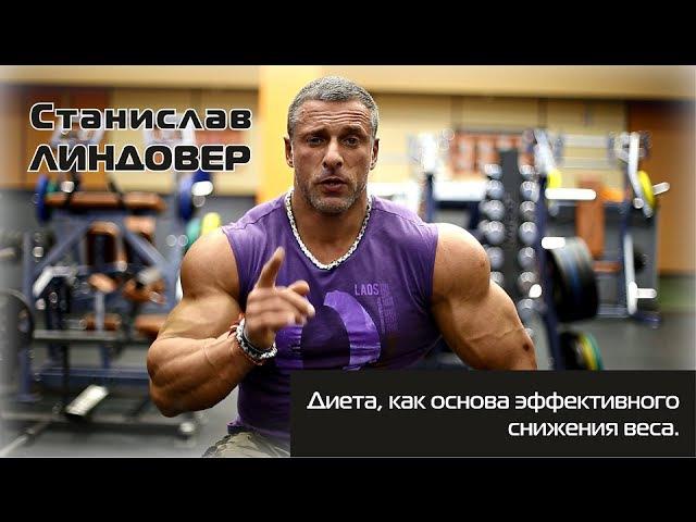 Станислав Линдовер и Михаил Гаманюк - диета как основа эффективного снижения веса