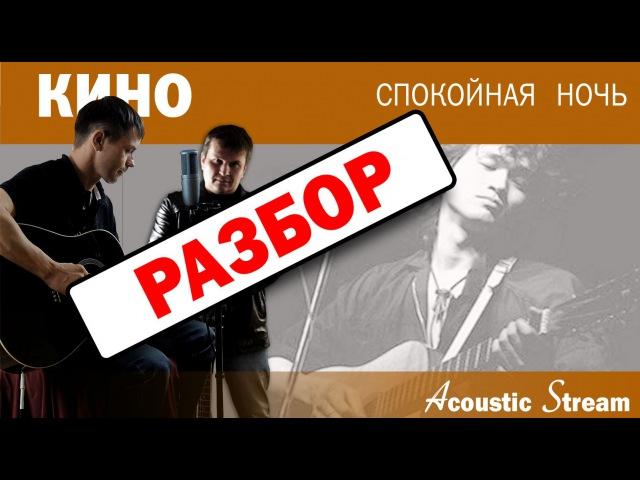 КИНО (Виктор ЦОЙ) - Спокойная ночь / Разбор / На гитаре / Аккорды / Acustic Stream