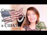 Сколько стоит жизнь в США | Tanya's Twins