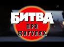 Криминальная Россия - Битва при Жигулях (часть 4)