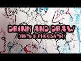 Drink and Draw - художественная сессия с натурщицей
