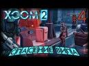 Прохождение XCOM 2 - 4: Кровавый круг