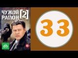 Чужой район 2 сезон 33 серия (2013 год) (русский сериал)